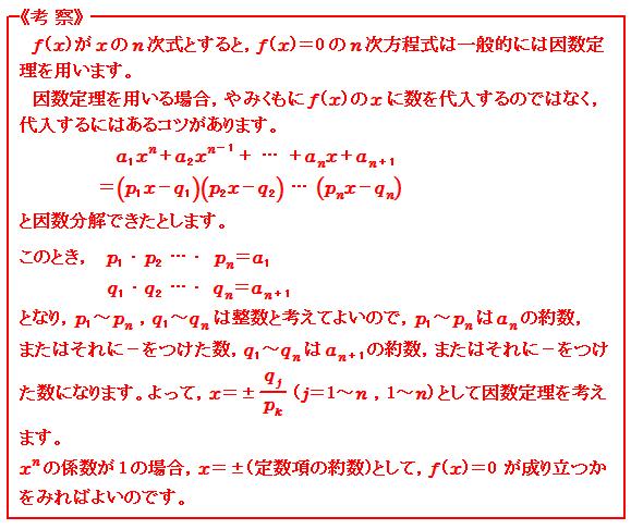 方程式 3次方程式 考察