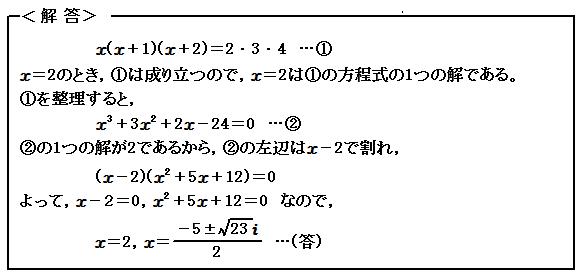 例題45 方程式 3次方程式 解答
