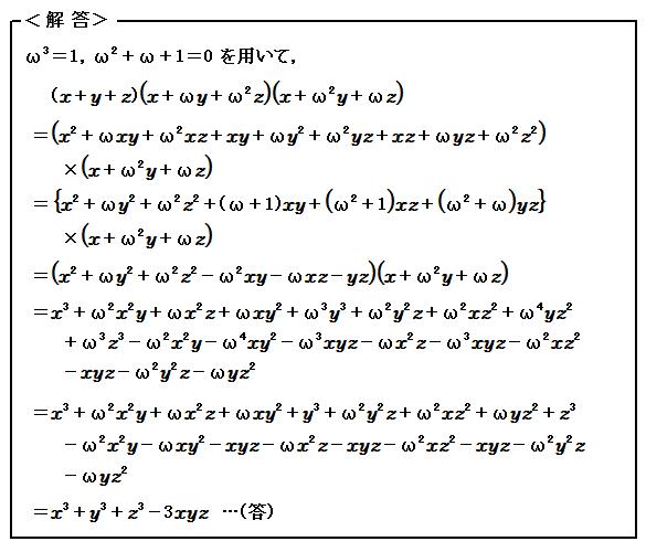 演習46 方程式 立方根ω 解答
