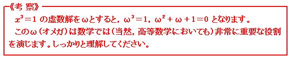 方程式 立方根ω 考察