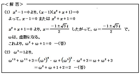 例題46 方程式 立方根ω 解答