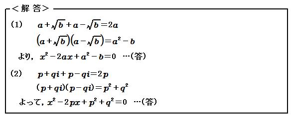 演習47 方程式 2次方程式の解と係数の関係 解答
