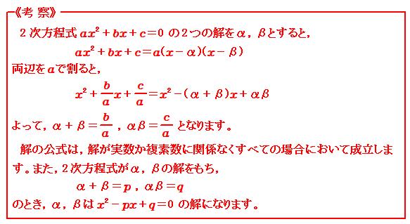 方程式 2次方程式の解と係数の関係 考察