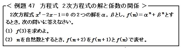 例題47 方程式 2次方程式の解と係数の関係