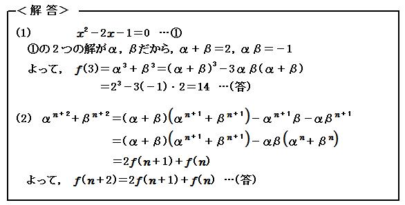 例題47 方程式 2次方程式の解と係数の関係 解答