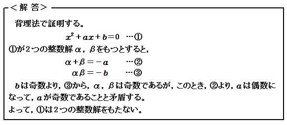 演習48 方程式 2次方程式の整数解 解答