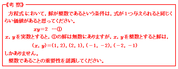 方程式 2次方程式の整数解 考察