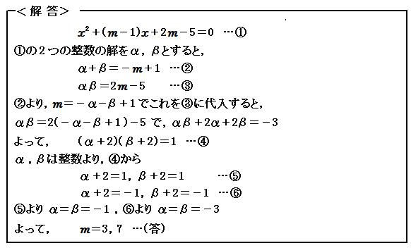 例題48 方程式 2次方程式の整数解 解答
