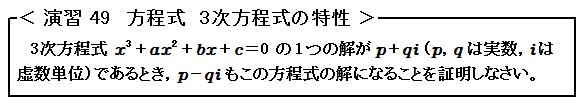 演習49 方程式 3次方程式の特性