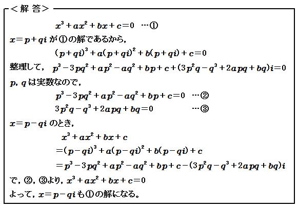 演習49 方程式 3次方程式の特性 解答