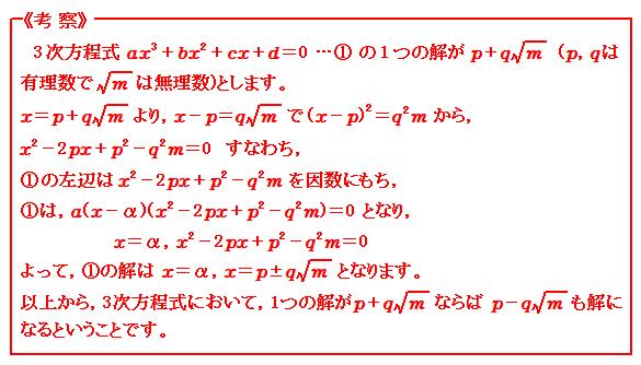 方程式 3次方程式の特性 考察