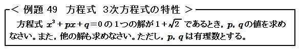 例題49 方程式 3次方程式の特性
