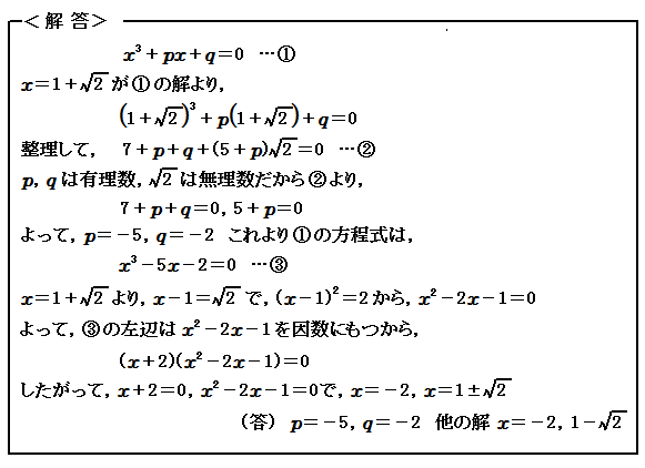 例題49 方程式 3次方程式の特性 解答