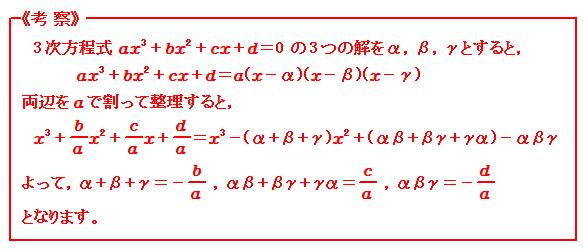 方程式 3次方程式の解と係数の関係 考察