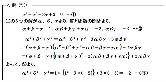 例題50 方程式 3次方程式の解と係数の関係 解答
