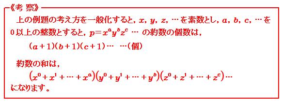 場合の数と確率 約数の個数と総和 考察
