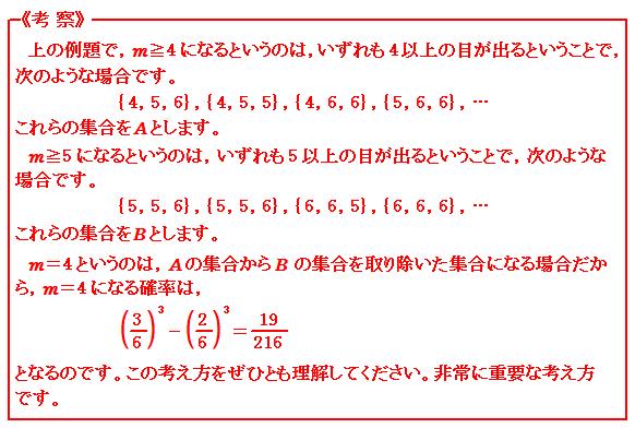 場合の数と確率 さいころの確率 考察