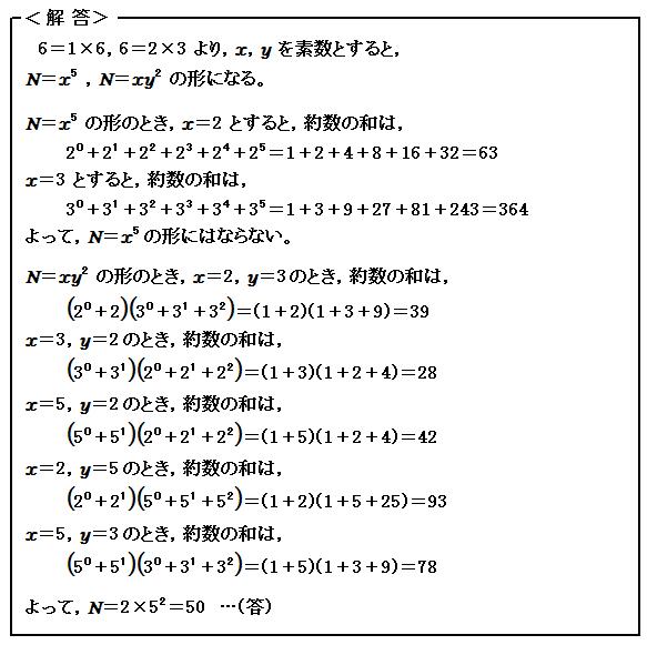 演習33 場合の数と確率 約数の個数と総和 解答