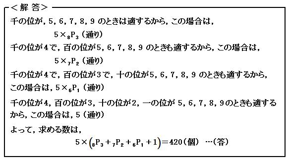 演習34 場合の数と確率 順列 解答