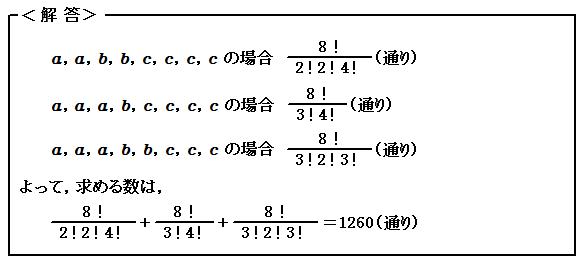 演習35 場合の数と確率 同じものを含む順列 解答