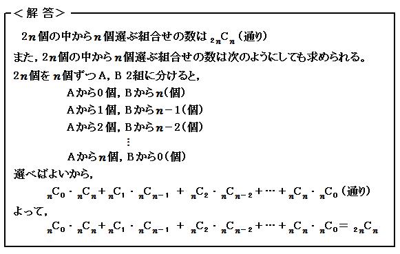 演習36 場合の数と確率 組合せ 解答