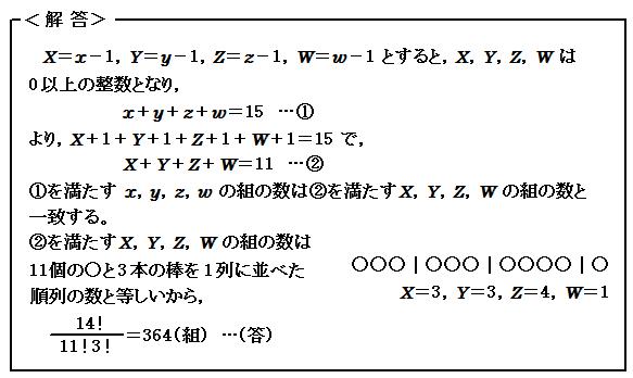 演習38 場合の数と確率 方程式の整数解 解答