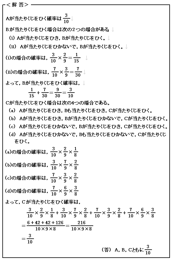 演習40 場合の数と確率 くじの確率 解答
