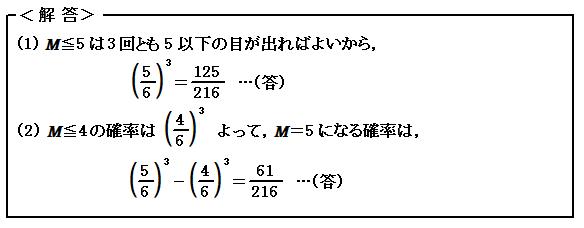 演習41 場合の数と確率 さいころの確率 解答
