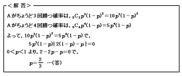 演習42 場合の数と確率 独立試行の確率 解答