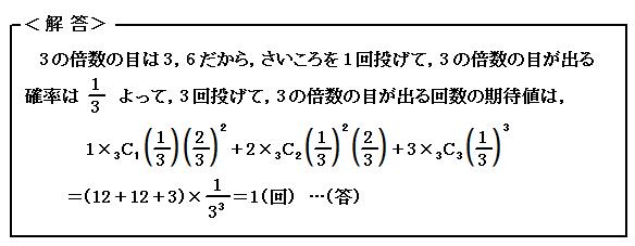 演習43 場合の数と確率 期待値 解答