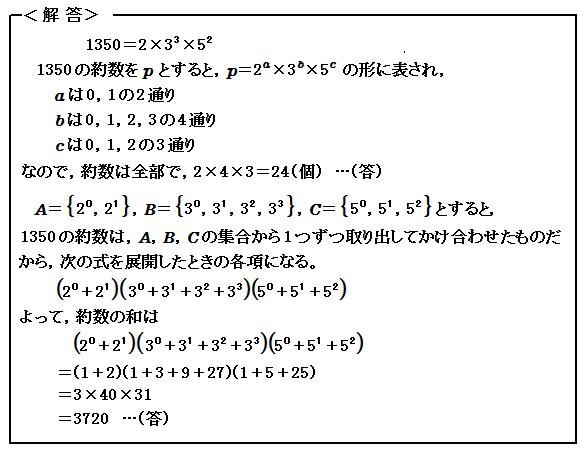 例題33 場合の数と確率 約数の個数と総和 解答