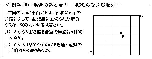 例題35 場合の数と確率 同じものを含む順列