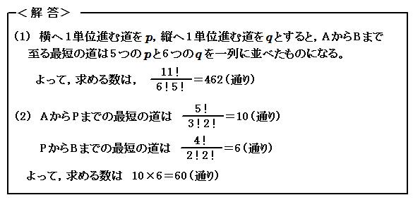 例題35 場合の数と確率 同じものを含む順列 解答