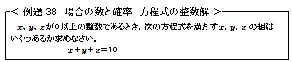 例題38 場合の数と確率 方程式の整数解