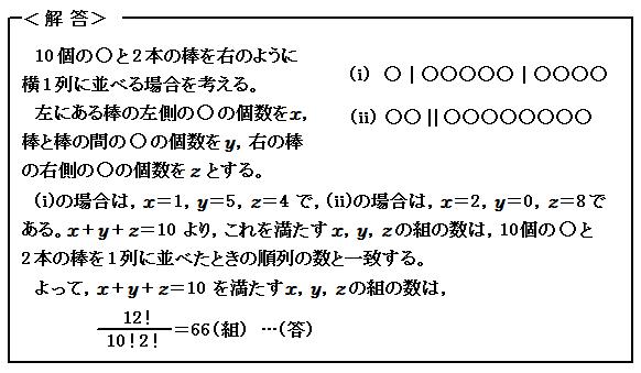 例題38 場合の数と確率 方程式の整数解 解答