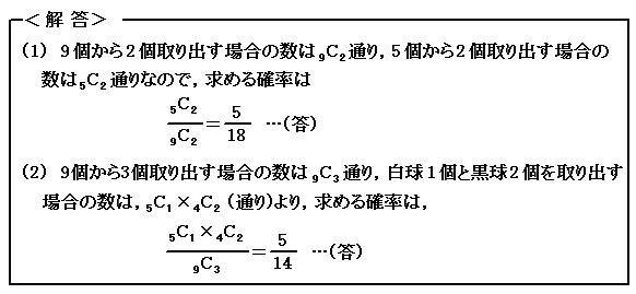 例題39 場合の数と確率 球の確率 解答