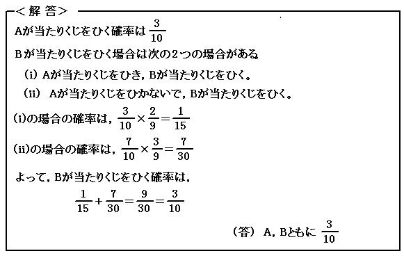 例題40 場合の数と確率 くじの確率 解答