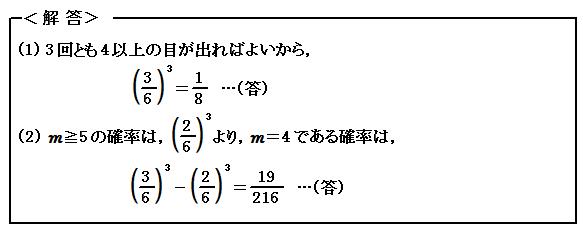 例題41 場合の数と確率 さいころの確率 解答