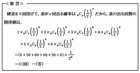 例題43 場合の数と確率 期待値 解答