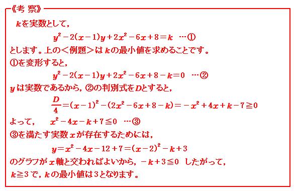 関数 2次式の最大・最小 考察