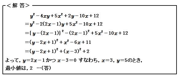 関数 2次式の最大・最小 演習17 解答