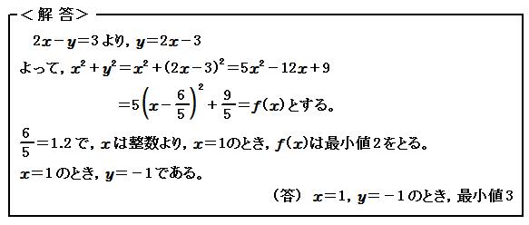 関数 条件付きの2次関数の最大・最小 演習20 解答