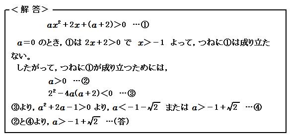 演習25 関数 つねに成り立つ2次不等式 解答