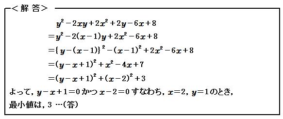 関数 2次式の最大・最小 例題17 解答
