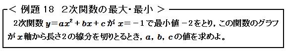 関数 2次関数の最大・最小 例題19