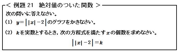 関数 絶対値のついた関数 例題21