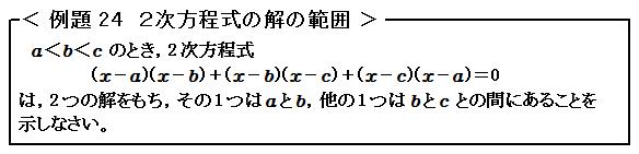 関数 2次方程式の解の範囲 例題24