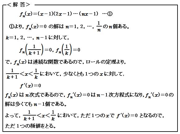 2014九州大学理系 第5問 微分・関数の連続性 解答