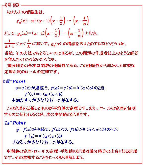 2014九州大学理系 第5問 微分・関数の連続性 考察