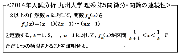 2014九州大学理系 第5問 微分・関数の連続性